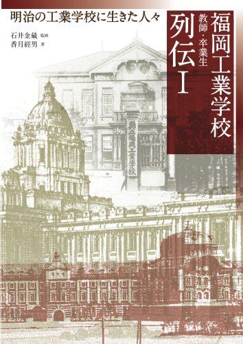 福岡工業学校 教師・卒業生 列伝Ⅰ