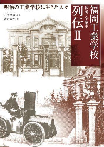 福岡工業学校 教師・卒業生 列伝Ⅱ