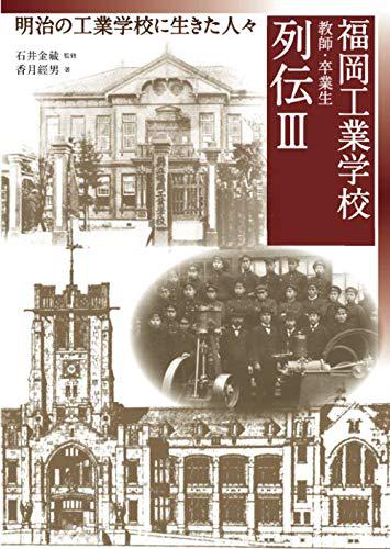 福岡工業学校 教師・卒業生 列伝Ⅲ